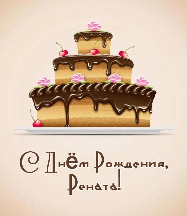Ринат поздравления с днем рождения