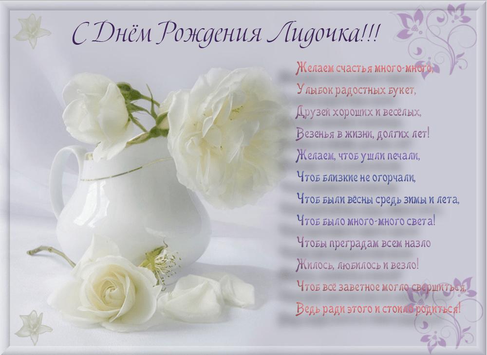 с днем рождения лидия красивые поздравления принципе